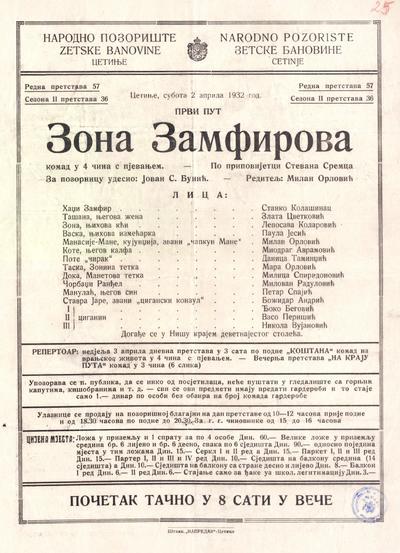 Зона Замфирова  : комад у 4 чина с пјевањем : први пут : субота 2 априла 1932 год.