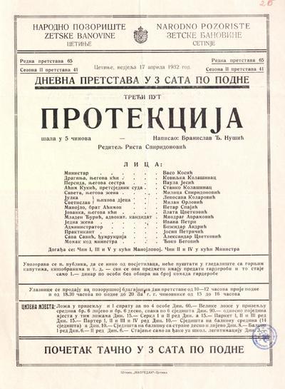 Протекција  : шала у 5 чинова : трећи пут : недјеља 17 априла 1932 год.