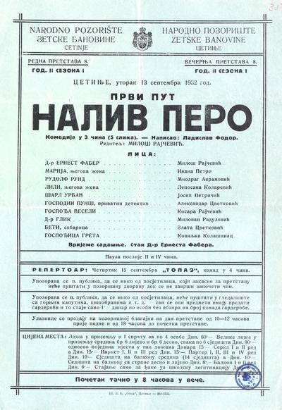Налив перо : комедија у 3 чина (5 слика) : први пут : уторак 13 септембра 1932 год.