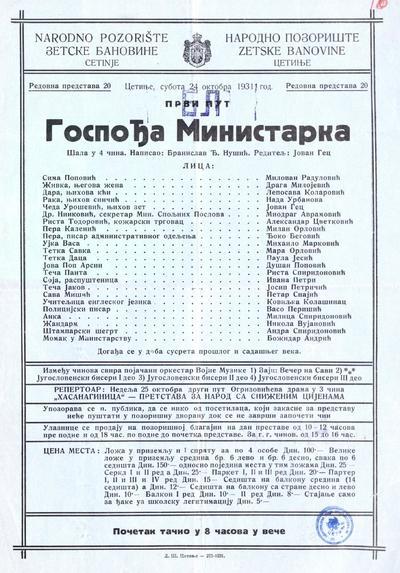 Госпођа министарка  : шала у 4 чина : први пут : субота 24 октобра 1931 год.