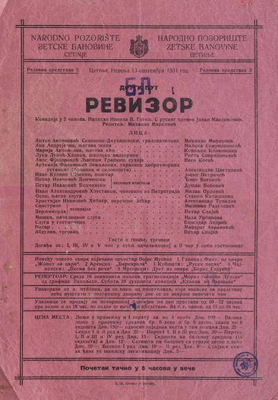 Ревизор : комедија у 5 чинова : први пут : недјеља 13 септембра 1931 год.