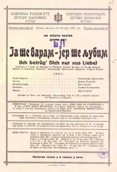 Ја те варам - јер те љубим  : оперета у 3 чина по Вернеју од Роберта Блума : други пут : недеља 18 октобра 1931 год. = Ich betrüg' Dich nur aus Liebe