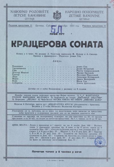 Крајцерова соната : комад у 4 чина : први пут : субота 3 октобра 1931 год.