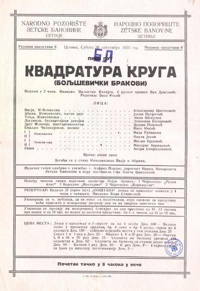 Квадратура круга  : (бољшевички бракови) : водвиљ у 3 чина : први пут : субота 26 септембра 1931. год.