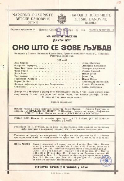 Оно што се зове љубав  : комедија у 3 чина : други пут : субота 10 октобра 1931 год.