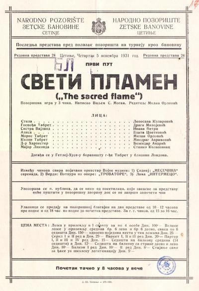 Свети пламен : позоришна игра у 3 чина : први пут : четвртак 5 новембра 1931 год. = The sacred flame