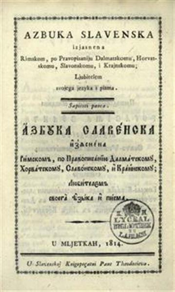 Asbuka slovenska izjasnena Rimskom, po Pravopisaniju Dalmatskomu, Horvatskomu, Slavonskomu, i Kranjskomu; Ljubitelem svojega jezyka i pisma