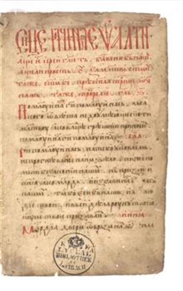 Psalter z razlago in z dodatki iz Obrednika, srbska redakcija