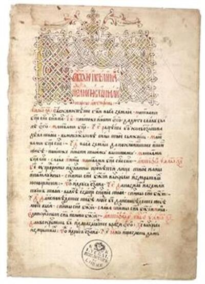 Apostol - aprakos, srbska redakcija
