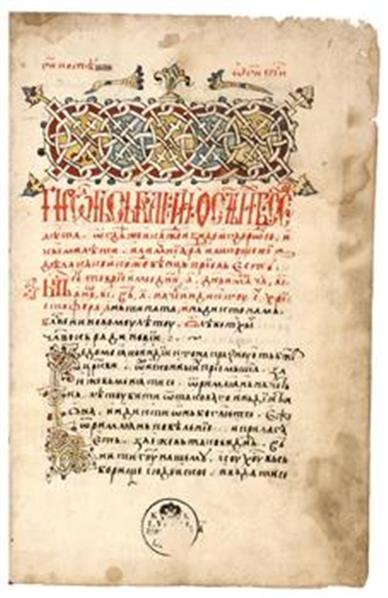 Prolog za september-december, srbska redakcija