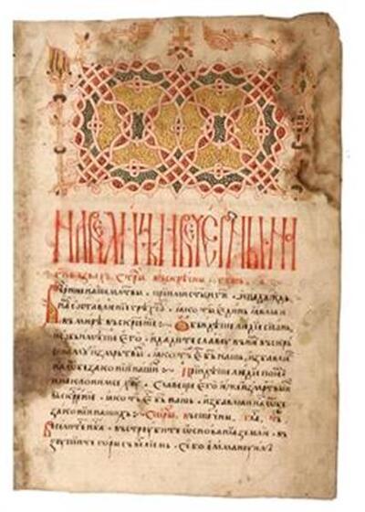 Nedeljski in tedenski oktoih, srbska redakcija