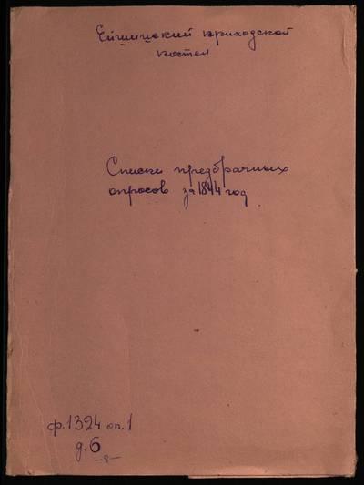 Eišiškių RKB priešsantuokinės apklausos knyga. 1844 m.