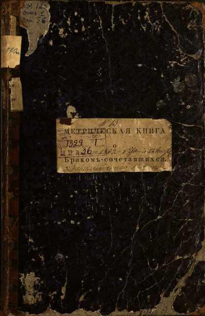 Naujojo Daugėliškio RKB santuokos metrikų knyga. 1862--1870 m.