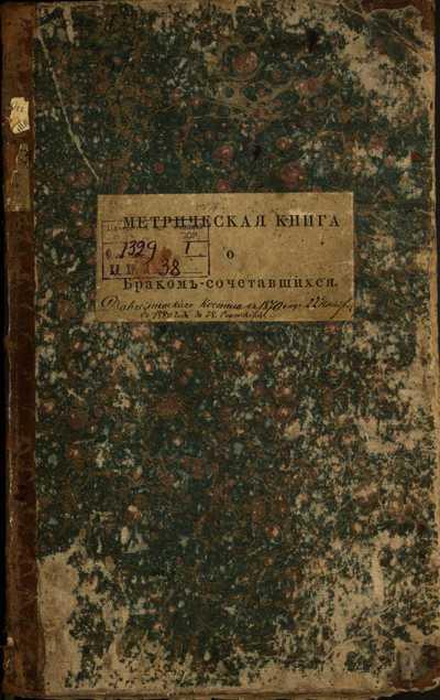 Naujojo Daugėliškio RKB santuokos metrikų knyga. 1870--1880 m.