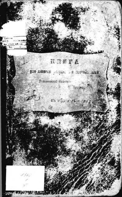 Akmenės RKB mirties metrikų knyga. 1880--1899 m.