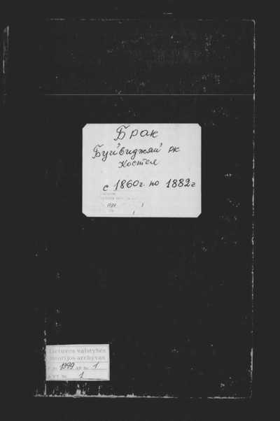 Buivydžių RKB santuokos metrikų knyga. 1860--1882 m.