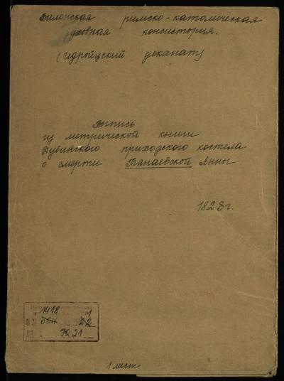 Dubingių RKB mirties metrikų knyga (Anos Tanajevskos 1828 m. mirties metrikos išrašas). XIX a.