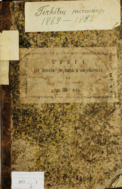 Tirkšlių RKB mirties metrikų knyga. 1869--1882 m.
