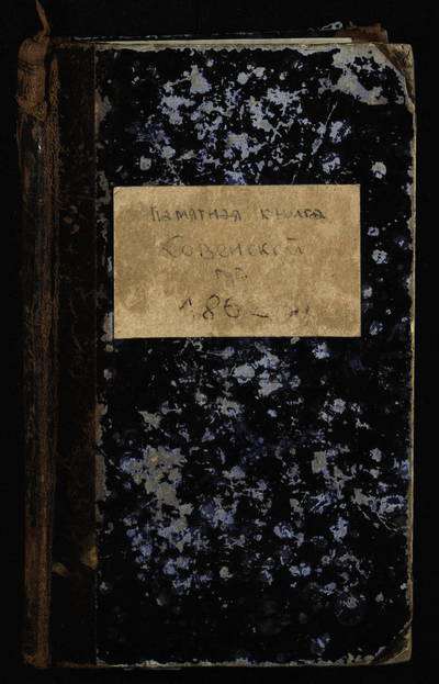 Памятная книжка Ковенской губернии на ... год. 1862. - 1862