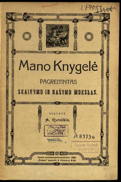 Mano knygelė / sustatė A. Runeikis. - 1920