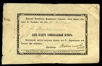 Petro Šalčiaus rankraščių fondas. Kitų asmenų dokumentai. Kiti dokumentai. [Kvietimas į šokių vakarą]. - 1853