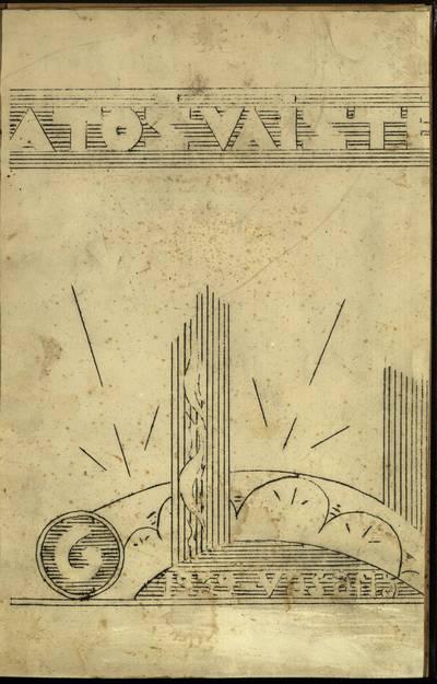 Laikraštėlių kolekcija. Jaunimo organizacijų leidiniai. Atošvaistė. Nr. 6 / red. Z. Umbražiūnas ir A. Grybauskas. - 1939.02