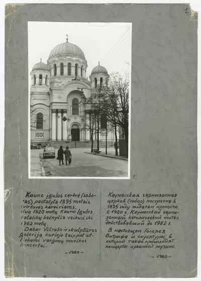 Aleksandro Pleskačiausko rankraščių apie Kauną rinkinys. Centras / [Aleksandras Pleskačiauskas]. - 1980-1982