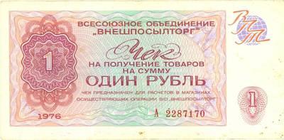 """Čekis. 1 rublio vertės (Nr. A 2287170). Visasąjunginis susivienijimas """"Внешпосылторг""""(Vnešposyltorg). 1976 m. Sovietų Sąjunga. 1956"""