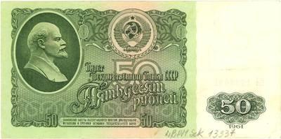 Banknotas. 50 rublių (Nr. EЛ 1986621). 1961 m. laida. Sovietų Sąjunga. 1956
