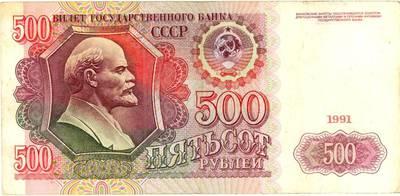 Banknotas. 500 rublių (Nr. АК 4035629). 1991 m. laida. Sovietų Sąjunga. 1956