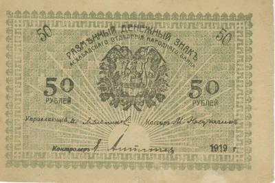 Banknotas (keitimo ženklas). 50 rublių. 1919 m. Užkaspijos laikinoji vyriausybė. Ašchabadas. 1919