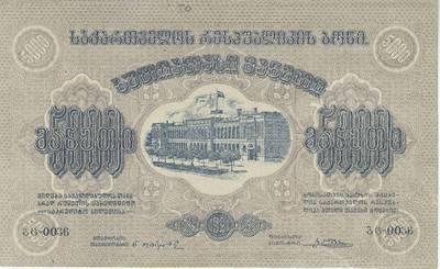 Banknotas. 5000 rublių. 1921 m. 1921