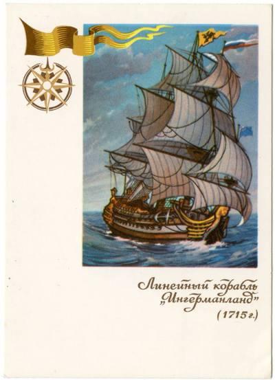 """Vasilij Zavjalov. Линейный корабль """"Ингерманланд"""" (1715 г.)"""