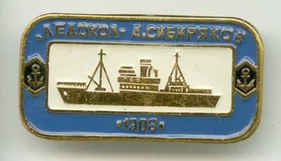 "Ženklelis ""Ledlaužis ""A. Sibiriakovas"". 1980"