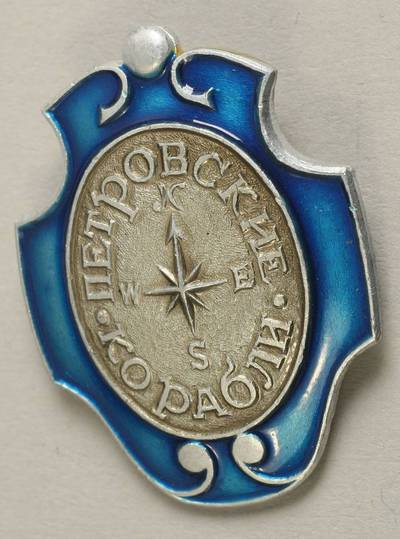 "Ženklelis ""Петровские корабли"". 1990"