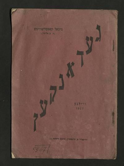געדאנקען / מיכאל קאפעליאוויטש. - 1927