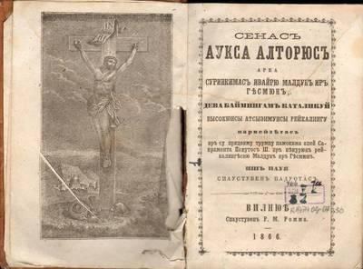 Tadas Juzumas. Senas aukso altorius arba surinkimas įvairių maldų ir giesmių dievobaimingam katalikui