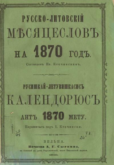 РУССКО ЛИТОВСКІЙ МѢСЯЦЕСЛОВЪ на 1870 годъ. 1869
