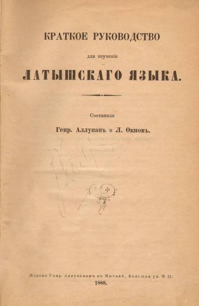 Краткое руководство для изученія латышскаго языка. 1888