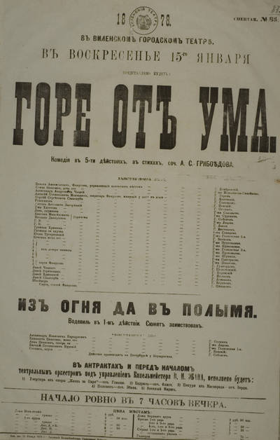 Vilniaus miesto teatro afiša. 1878-01-05