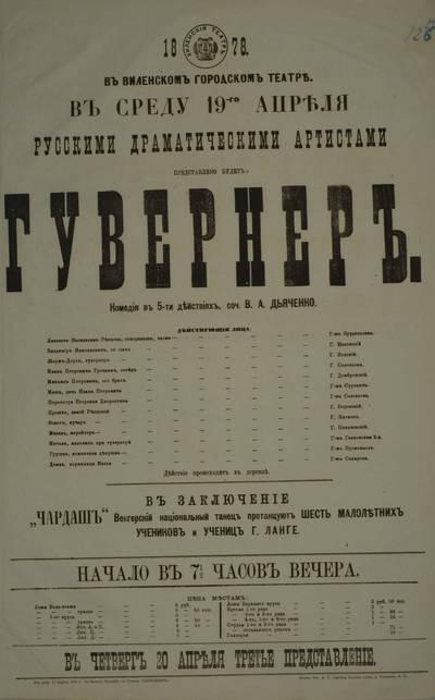 Vilniaus miesto teatro afiša. 1878-04-19