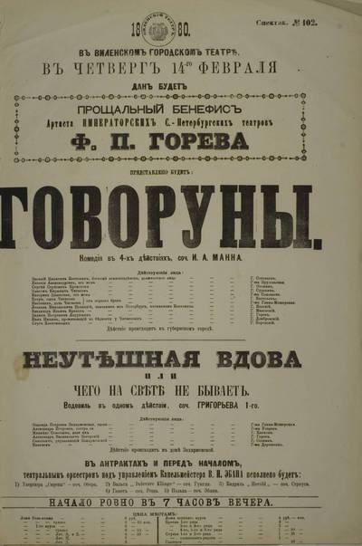 Vilniaus miesto teatro afiša. 1880-02-14