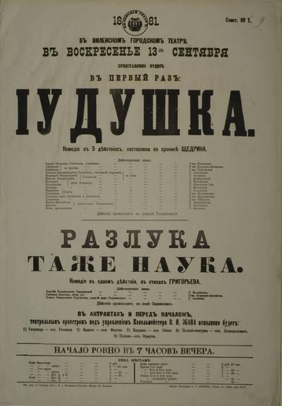 Vilniaus miesto teatro afiša. 1881-09-13