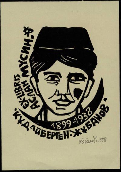 Ex libris Аслан Мусин. Кудайберген Жубанов, 1899- 1938 / P[ovilas] Šiaučiūnas. - 1998