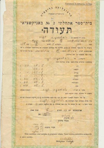 Anykščių pradžios mokyklos Nr. 2 moksleivio pažymėjimas. 1940-06-16