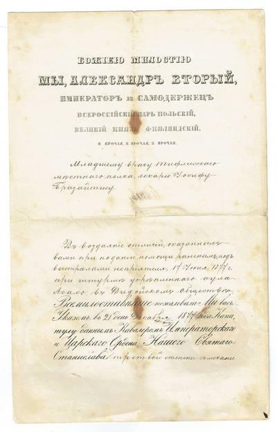 Rusijos imperatoriaus Aleksandro II apdovanojimo raštas J. Brazaičiui. 1877-12-28