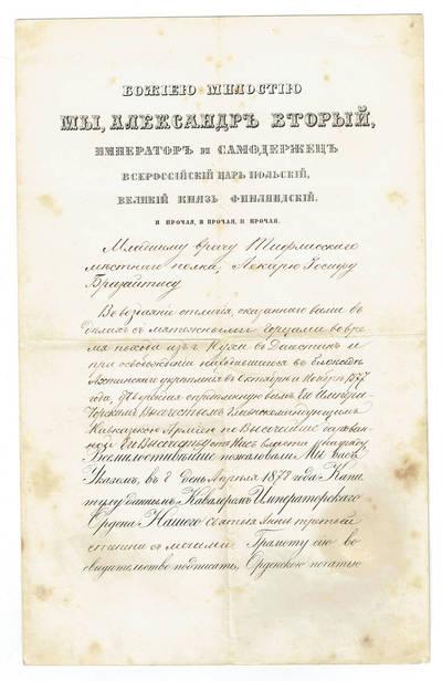 Rusijos imperatoriaus Aleksandro II apdovanojimo raštas J. Brazaičiui. 1878-05-03
