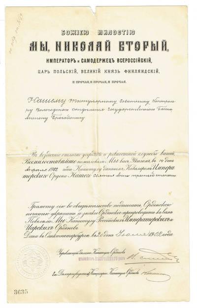 Rusijos imperatoriaus Nikolajaus II apdovanojimo raštas J. Brazaičiui. 1902-07-20