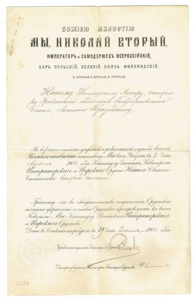 Rusijos imperatoriaus Nikolajaus II apdovanojimo raštas J. Brazaičiui. 1906-07-29