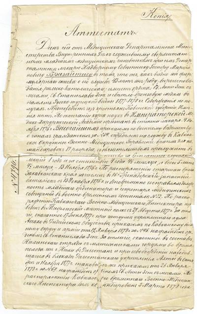 J. Brazaičio atestato nuorašas. 1897-03-31